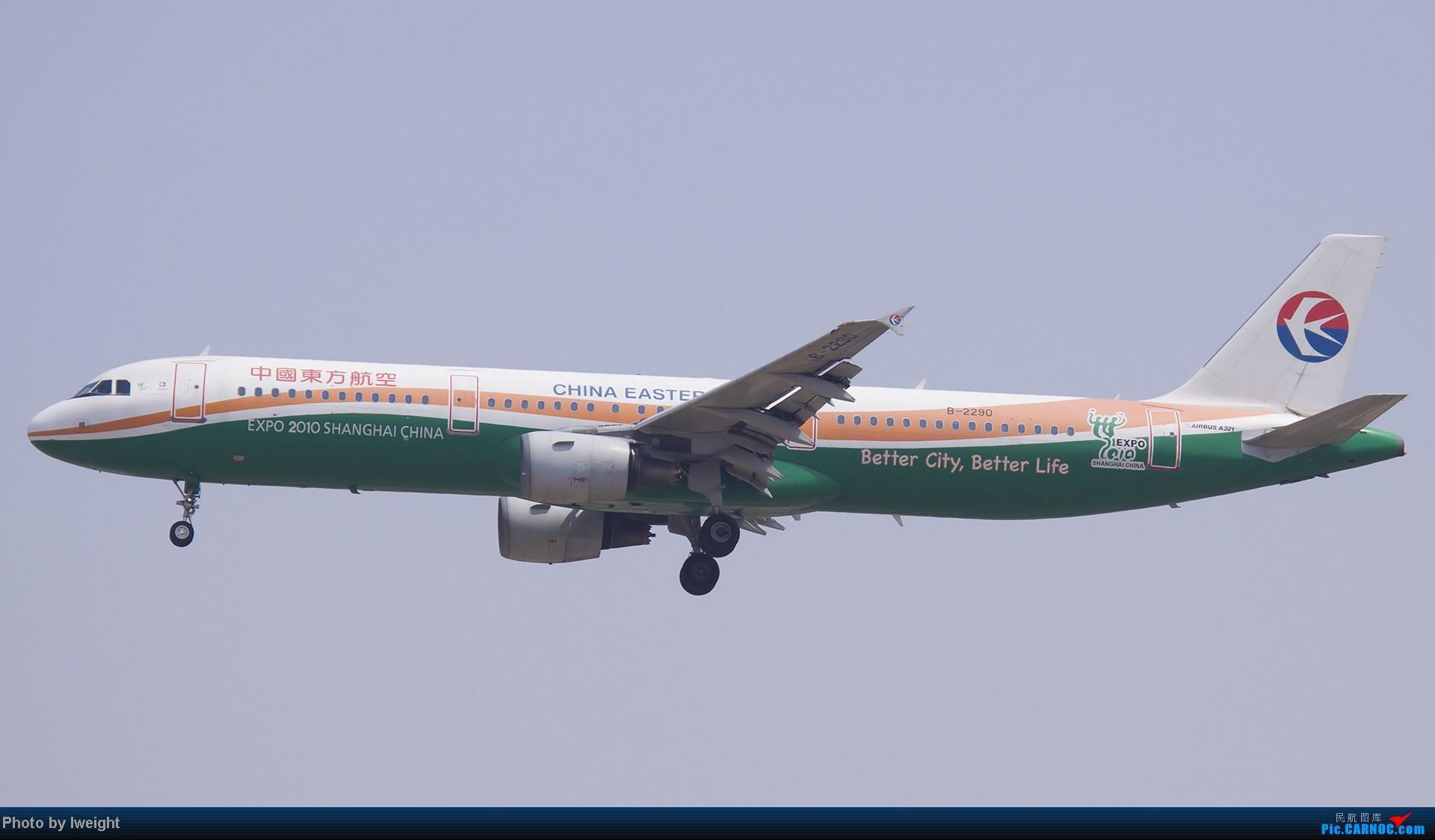 Re:[原创]错过了卡航的巴塞罗那号,只有这些大路货了,泪奔啊 AIRBUS A321-200 B-2290 中国北京首都机场