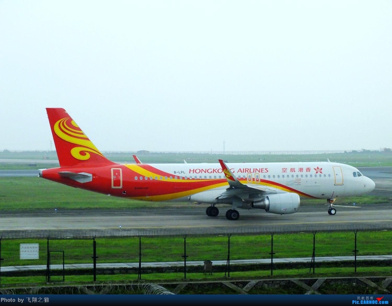 Re:[原创]CKG周末拍机(汉莎MD11F,国航重庆分公司新机1956,英安新舟60)) AIRBUS A320-200 B-LPL 重庆江北国际机场