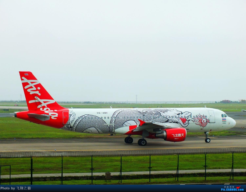 Re:[原创]CKG周末拍机(汉莎MD11F,国航重庆分公司新机1956,英安新舟60)) AIRBUS A320-200 HS-ABH 重庆江北国际机场