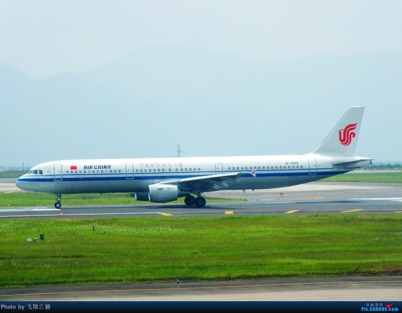 Re:[原创]CKG周末拍机(汉莎MD11F,国航重庆分公司新机1956,英安新舟60)) AIRBUS A321 B-9919 重庆江北国际机场