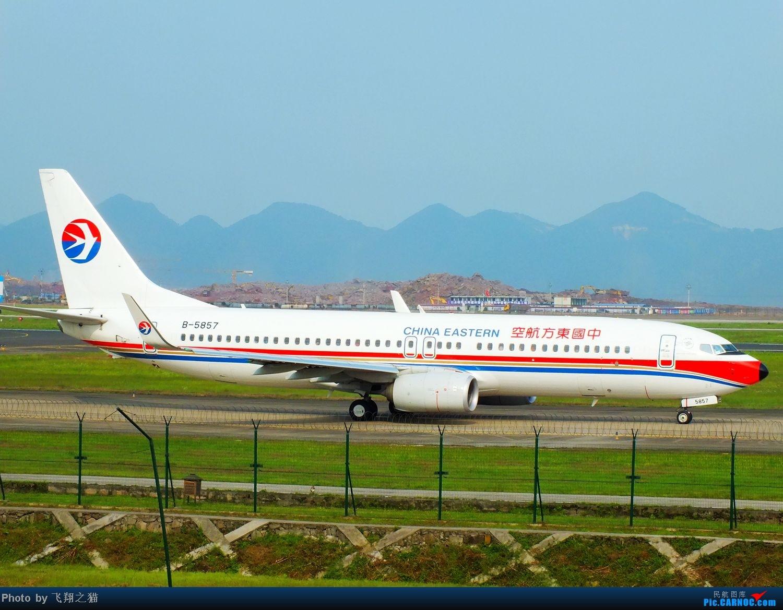 Re:[原创]CKG周末拍机(汉莎MD11F,国航重庆分公司新机1956,英安新舟60)) BOEING 737-800 B-5857 重庆江北国际机场