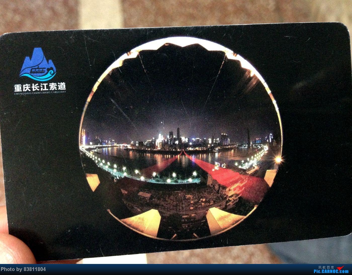 Re:[原创]清明 西安-重庆-西安短暂游记