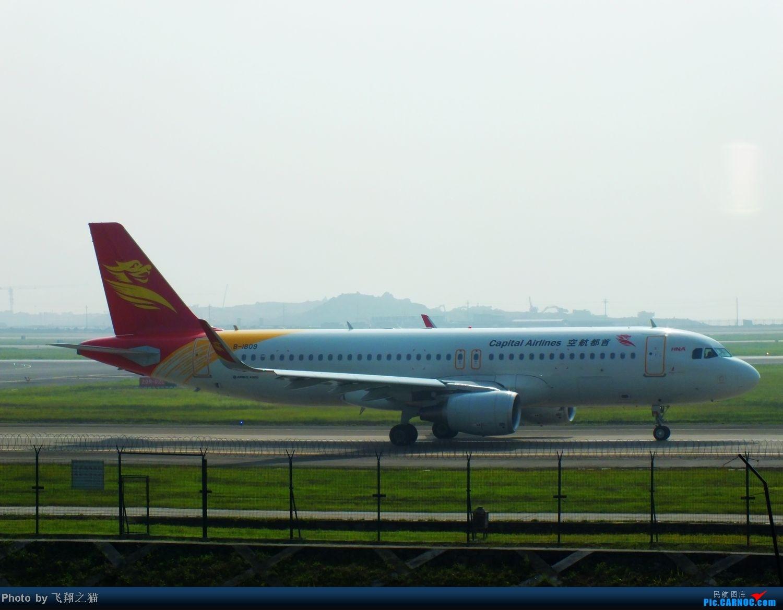 Re:[原创]CKG拍机(五一要到来,劳作在机场,为迎熊猫机,晒掉几层皮} AIRBUS A320-200 B-1809 重庆江北国际机场
