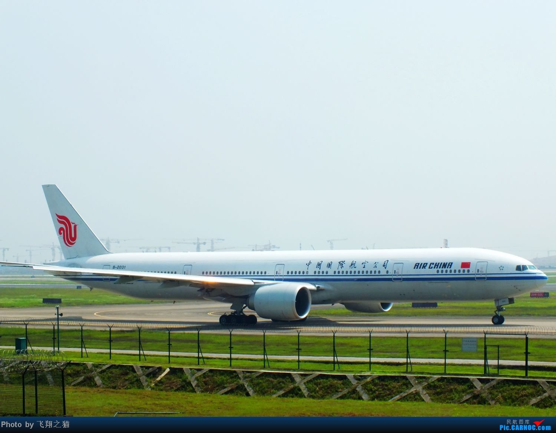 Re:[原创]CKG拍机(五一要到来,劳作在机场,为迎熊猫机,晒掉几层皮} BOEING 777-300 B-2031 重庆江北国际机场