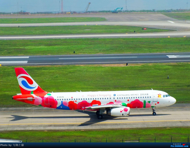 Re:[原创]CKG拍机(五一要到来,劳作在机场,为迎熊猫机,晒掉几层皮} AIRBUS A320-200 B-6576 重庆江北国际机场