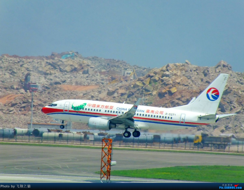 Re:[原创]CKG拍机(五一要到来,劳作在机场,为迎熊猫机,晒掉几层皮} BOEING 737-700 B-5271 重庆江北国际机场