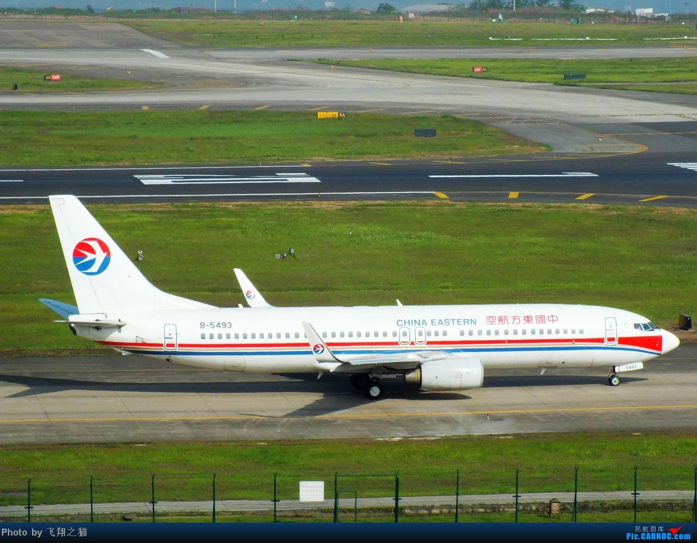 Re:[原创]CKG拍机(五一要到来,劳作在机场,为迎熊猫机,晒掉几层皮} BOEING 737-800 B-5493 重庆江北国际机场