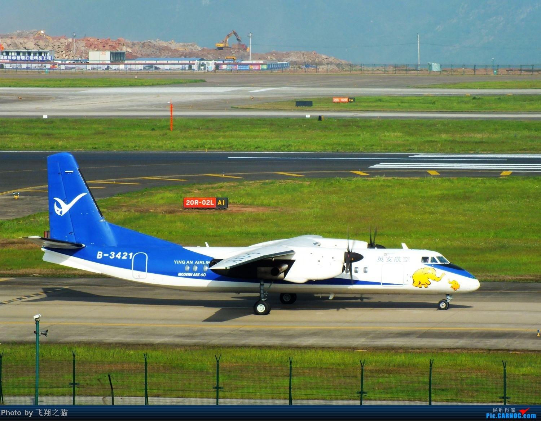 Re:[原创]CKG拍机(五一要到来,劳作在机场,为迎熊猫机,晒掉几层皮} 新舟60 B-3421 重庆江北国际机场