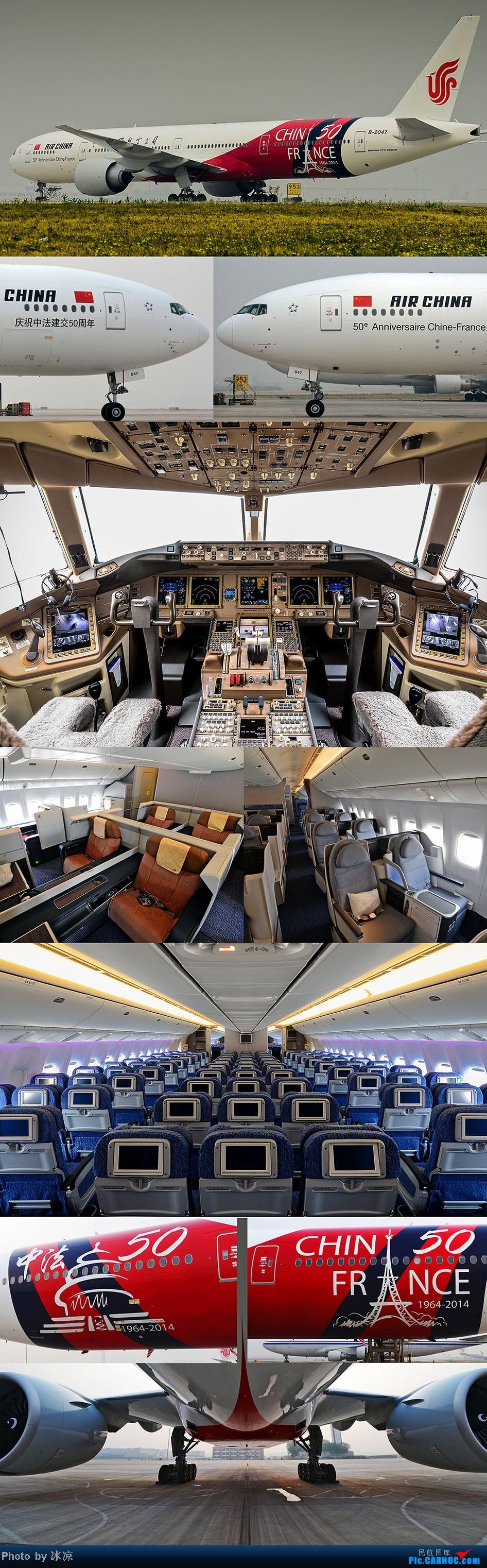 [原创]庆祝中法建交50周年,国航最新777-300ER彩绘,B-2047到京。 BOEING 777-300 B-2047 中国北京首都机场