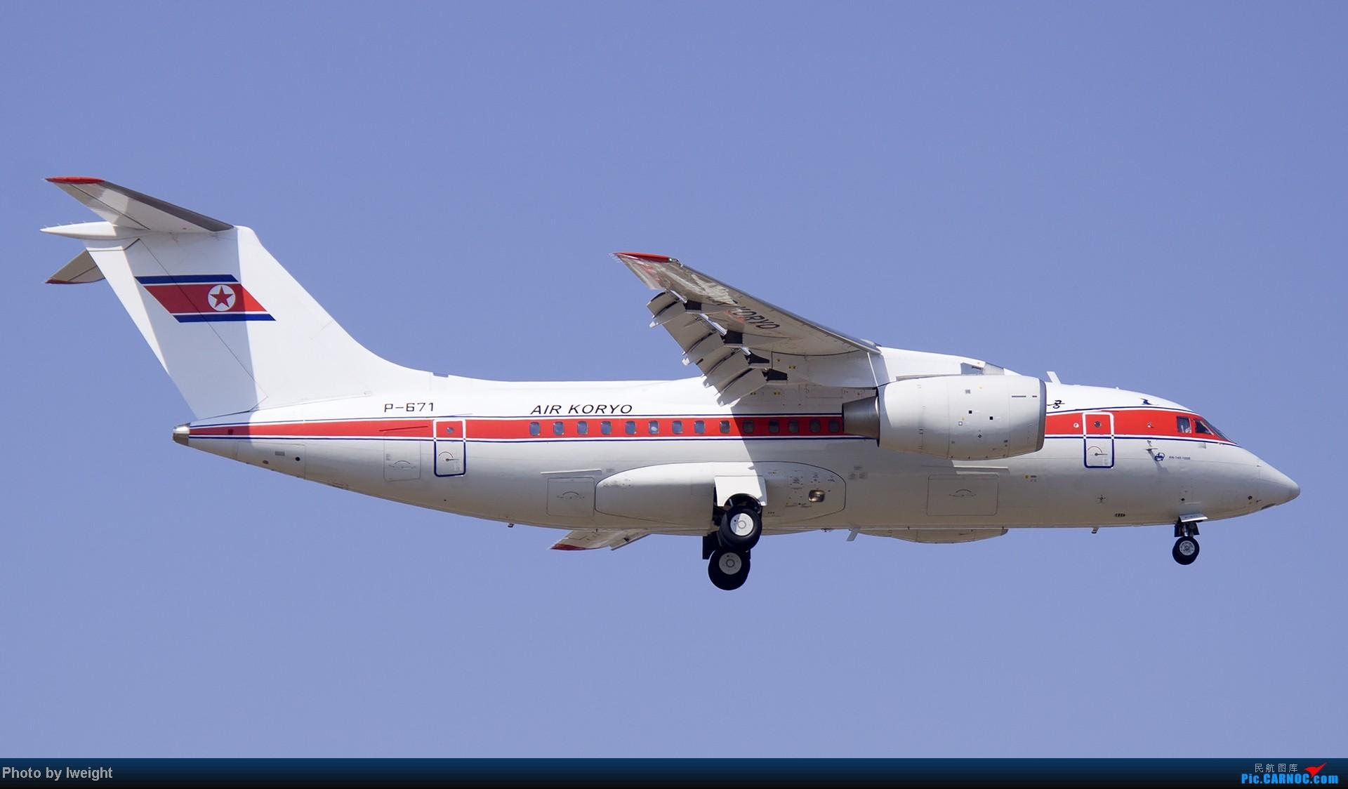 Re:[原创]北京难得的好天气,收获多种机型和彩绘,遗憾的是再次错过卡航巴塞罗那彩绘 ANTONOV AN-148 P-671 中国北京首都机场