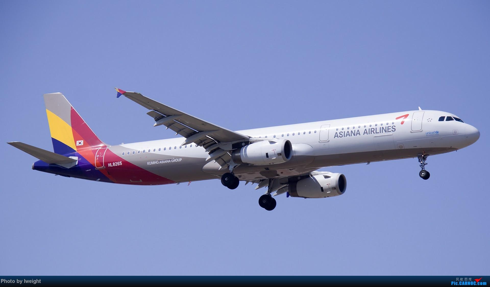 Re:[原创]北京难得的好天气,收获多种机型和彩绘,遗憾的是再次错过卡航巴塞罗那彩绘 AIRBUS A321-200 HL8265 中国北京首都机场