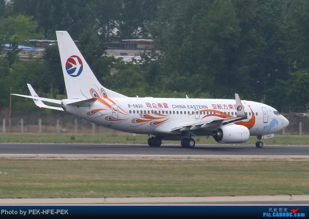 Re:[原创][AutumnKwok]5.1最后一天依然机场走一趟,连续四天去机场~成龙私人机近照,棒子图204 BOEING 737-700 B-5820 PEK