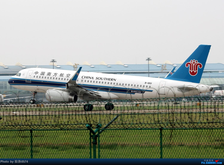 [原创]南航B-1801 AIRBUS A320-200 B-1801 中国宁波栎社机场