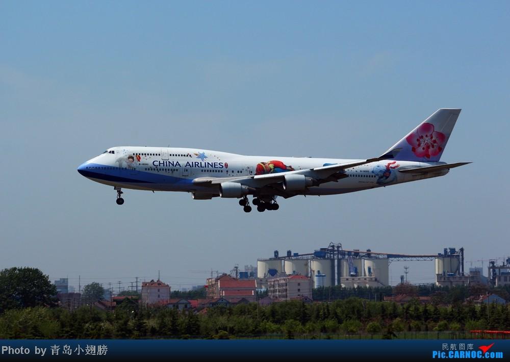 [原创]华航几米彩绘和青岛航空 BOEING 747-400 B-18203 中国青岛流亭机场