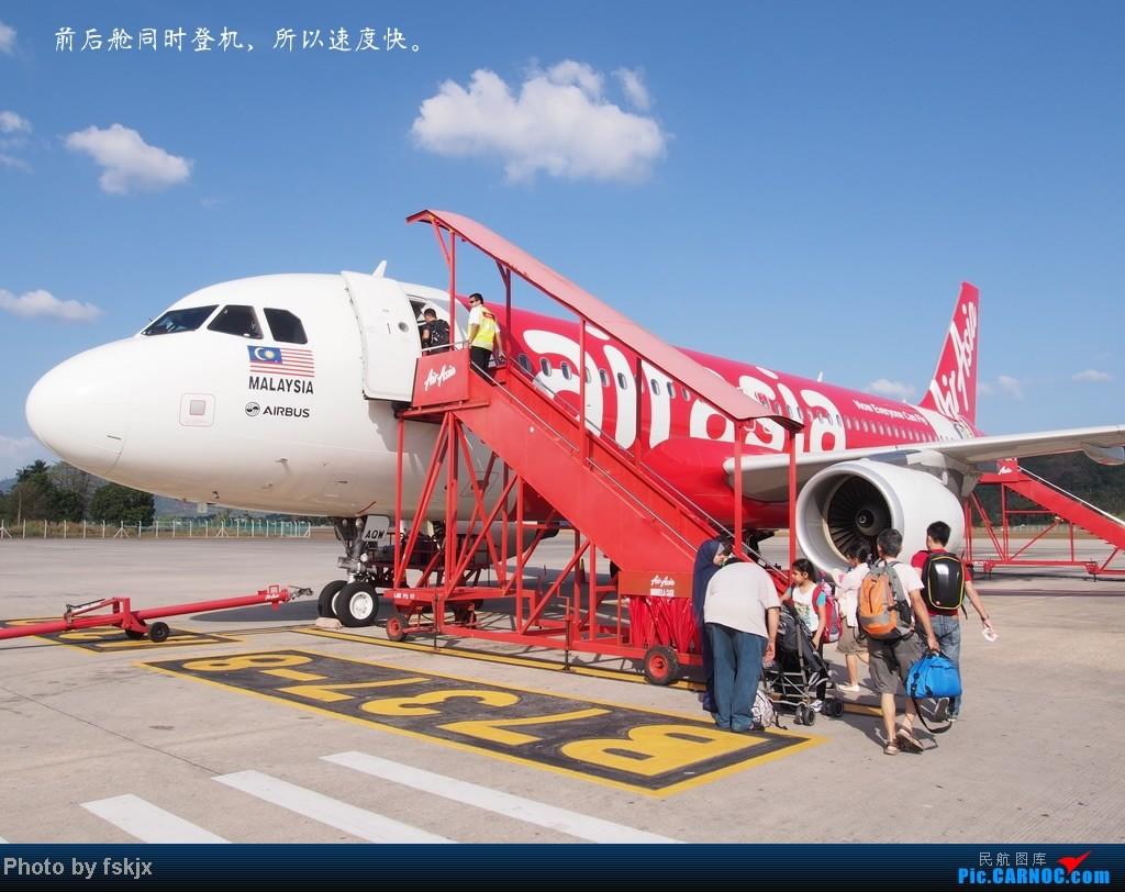 【fskjx的飞行游记☆8】:休闲兰卡威,色彩槟城(下集) AIRBUS A320 9M-AQW 马来西亚浮罗交怡机场