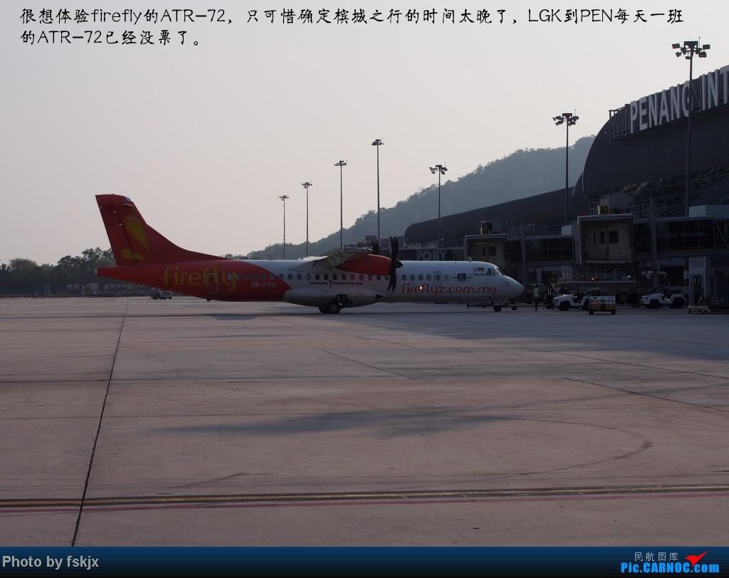 【fskjx的飞行游记☆8】:休闲兰卡威,色彩槟城(下集) ATR-72 9M-FYH 马来西亚槟城机场