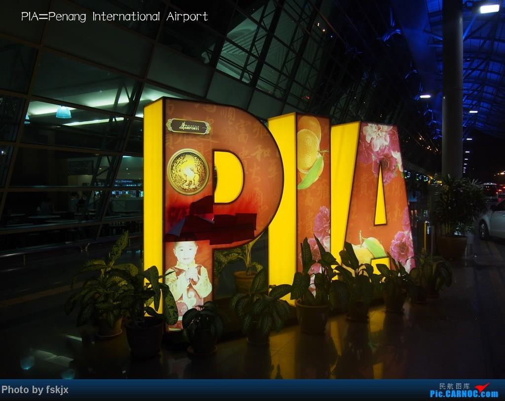 【fskjx的飞行游记☆8】:休闲兰卡威,色彩槟城(下集)    马来西亚槟城机场