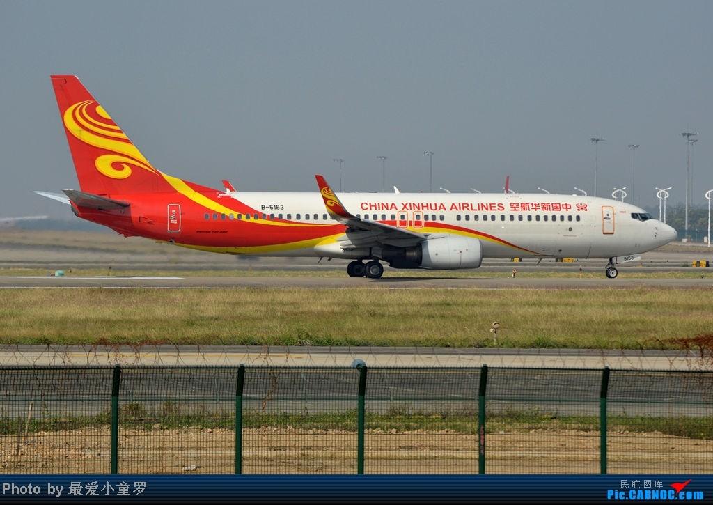 Re:[原创]炒冷饭之最后一次在CAN三炮工地拍机 BOEING 737-800 B-5153 中国广州白云机场