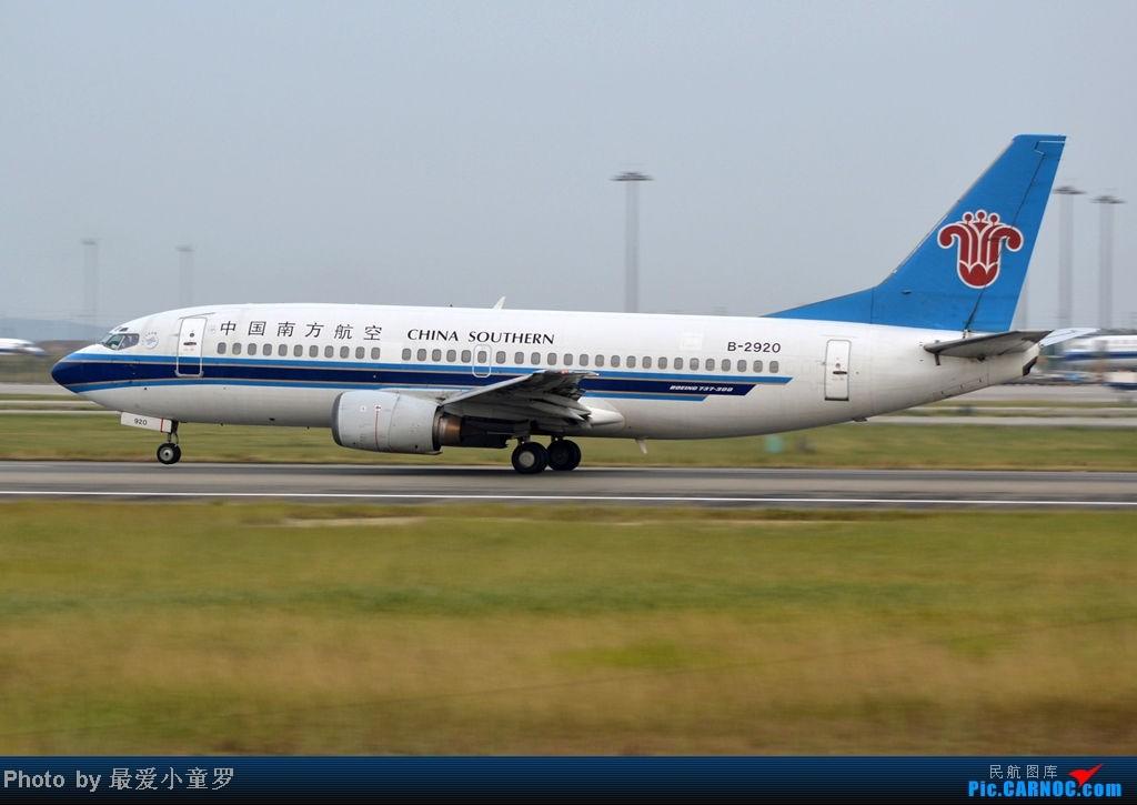 Re:[原创]炒冷饭之最后一次在CAN三炮工地拍机 BOEING 737-300 B-2920 中国广州白云机场