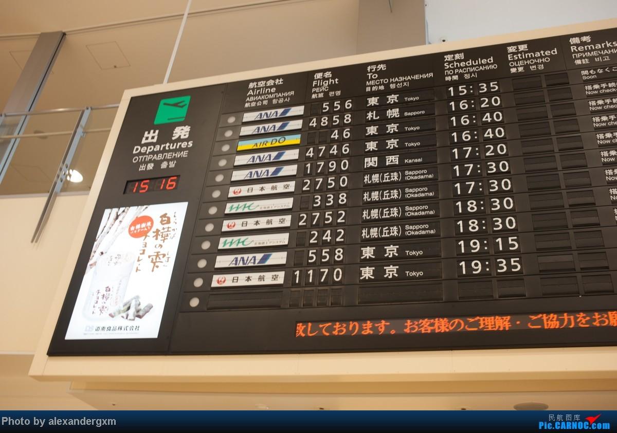 Re:[原创]【辽宁飞友会】飞行游记冈山-新千岁+札幌-羽田-冈山(737+763+788)    日本函馆机场