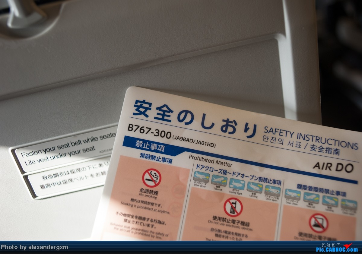 Re:[原创]【辽宁飞友会】飞行游记冈山-新千岁+札幌-羽田-冈山(737+763+788) 767-300  日本函馆机场