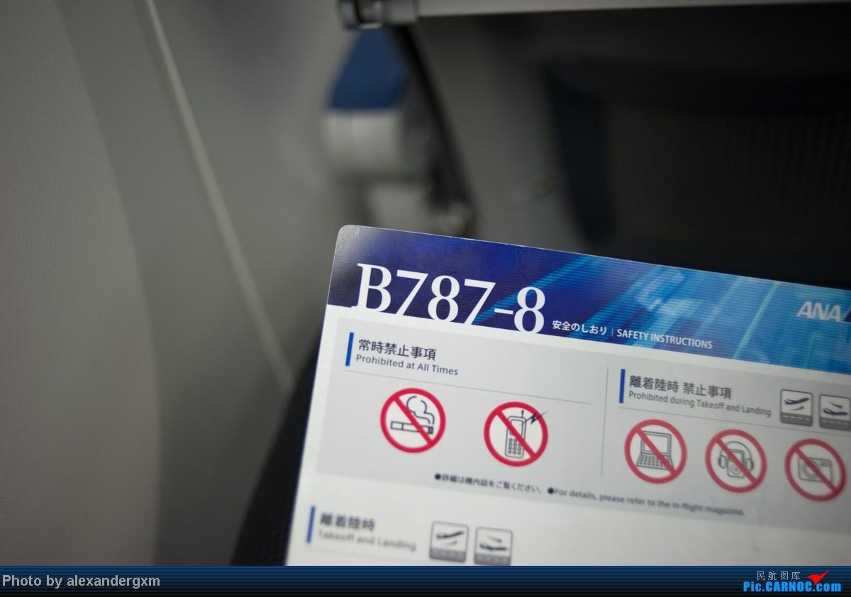 Re:[原创]【辽宁飞友会】飞行游记冈山-新千岁+札幌-羽田-冈山(737+763+788)