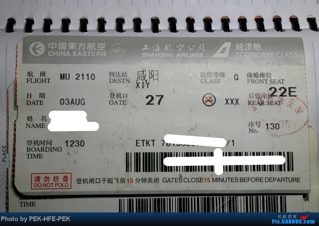 Re:[原创][AutumnKwok]再见东航AB6