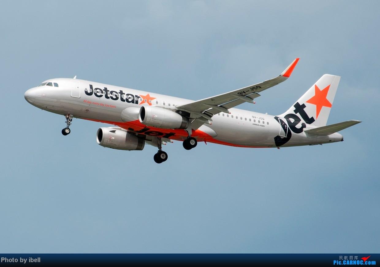 Re:[原创]【SIN樟宜拍机】星航'白星星',沙特阿拉伯,不丹皇家航空,荷兰皇家航空,卖萌的中货航744F。。。 AIRBUS A320-232 9V-JSQ 新加坡樟宜机场