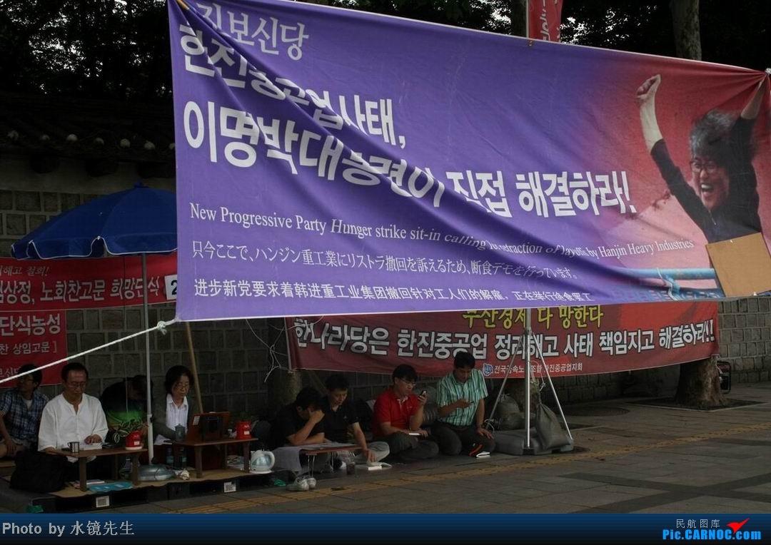 Re:[原创]水镜先生新版游记[2011年08月][第053集01部]全景韩国:扶老携幼