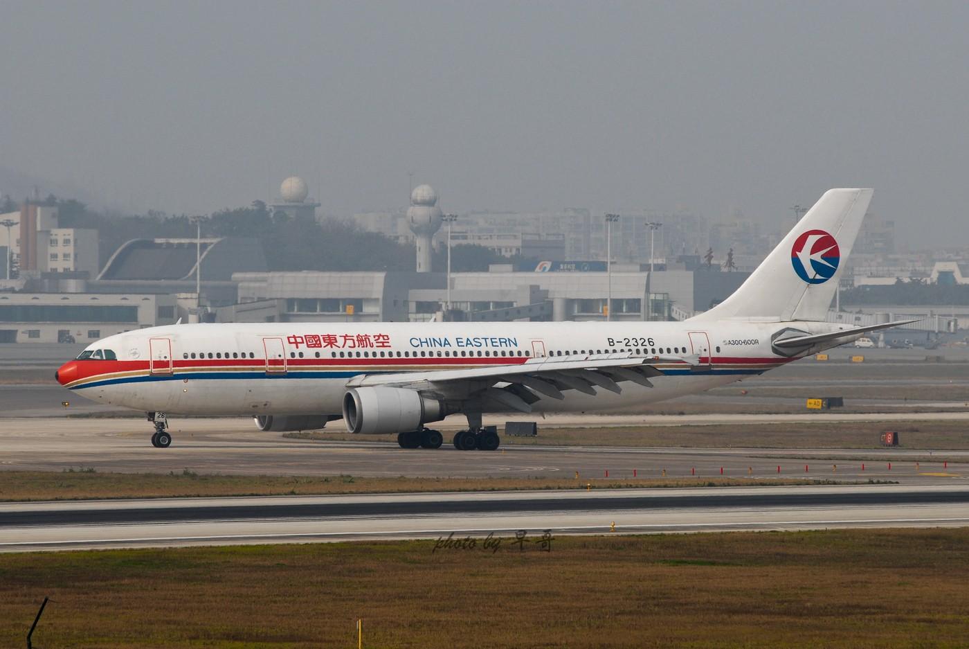 [原创]我也来凑个热闹嘛——属于过去的东航AB6 AIRBUS A300-B4-600 B-2326 中国重庆江北机场