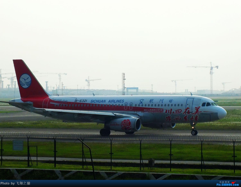 Re:[原创]CKG货运站小山坡最后一拍! AIRBUS A320-200 B-6321 重庆江北国际机场