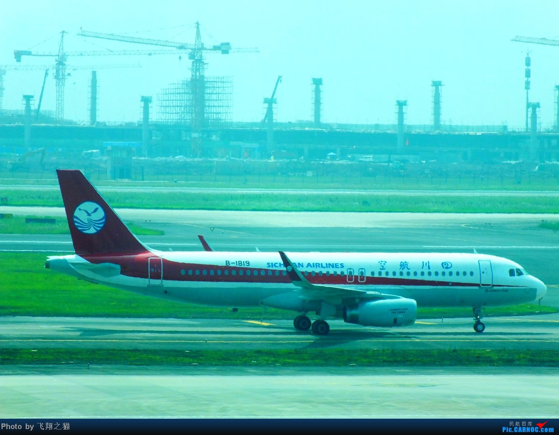 Re:[原创]CKG货运站小山坡最后一拍! AIRBUS A320-200 B-1819 重庆江北国际机场