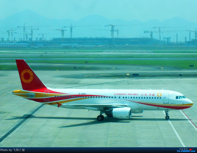 Re:[原创]CKG货运站小山坡最后一拍! AIRBUS A320-200 B-9985 重庆江北国际机场