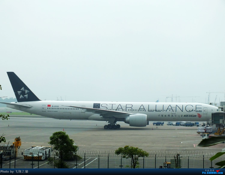 Re:[原创]CKG周末拍机(终于等到来自星星的你B-2032.外加东航孔雀机) BOEING 777-300 B-2032 重庆江北国际机场
