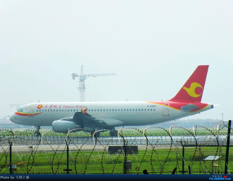 Re:[原创]CKG周末拍机(终于等到来自星星的你B-2032.外加东航孔雀机) AIRBUS A320-200 B-9989 重庆江北国际机场