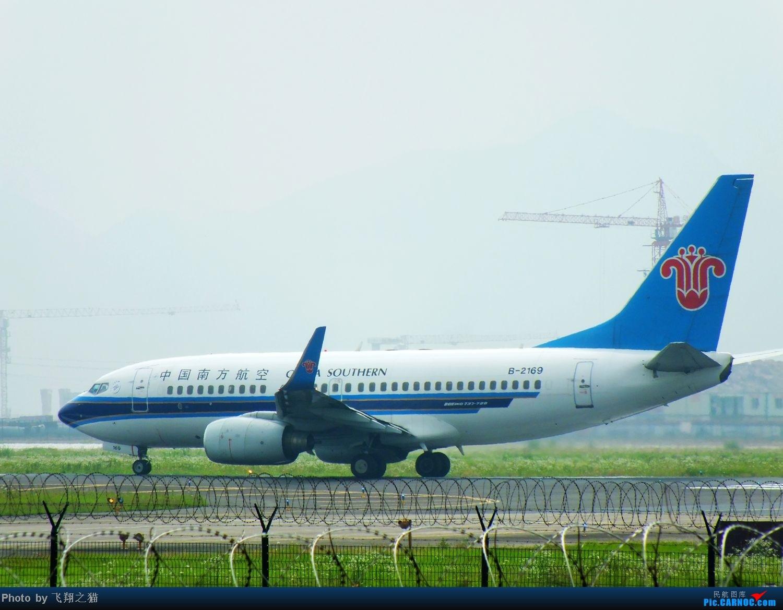 Re:[原创]CKG周末拍机(终于等到来自星星的你B-2032.外加东航孔雀机) BOEING 737-700 B-2169 重庆江北国际机场