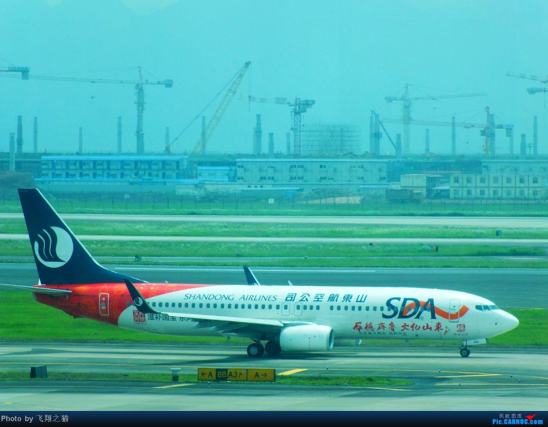 Re:[原创]CKG周末拍机(终于等到来自星星的你B-2032.外加东航孔雀机) BOEING 737-800 B-1932 重庆江北国际机场