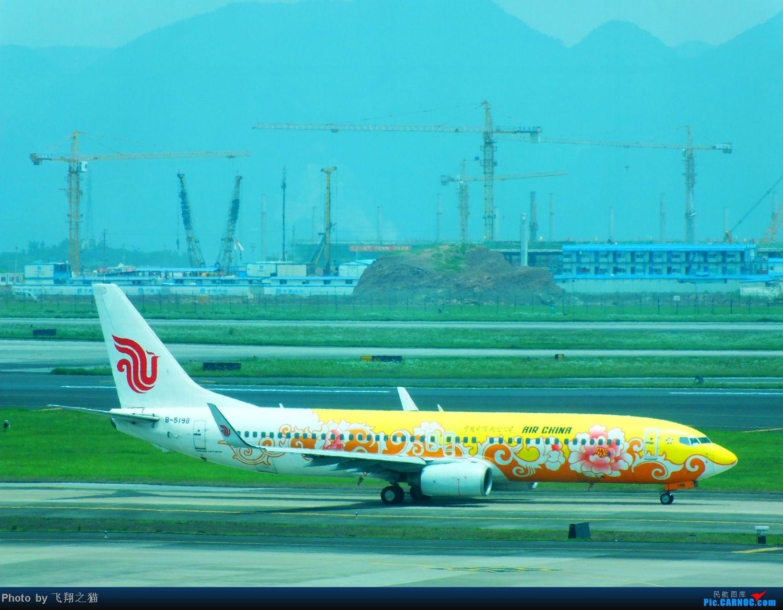 Re:[原创]CKG周末拍机(终于等到来自星星的你B-2032.外加东航孔雀机) BOEING 737-800 B-5198 重庆江北国际机场