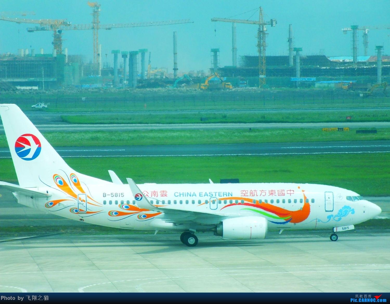 Re:[原创]CKG周末拍机(终于等到来自星星的你B-2032.外加东航孔雀机) BOEING 737-700 B-5815 重庆江北国际机场