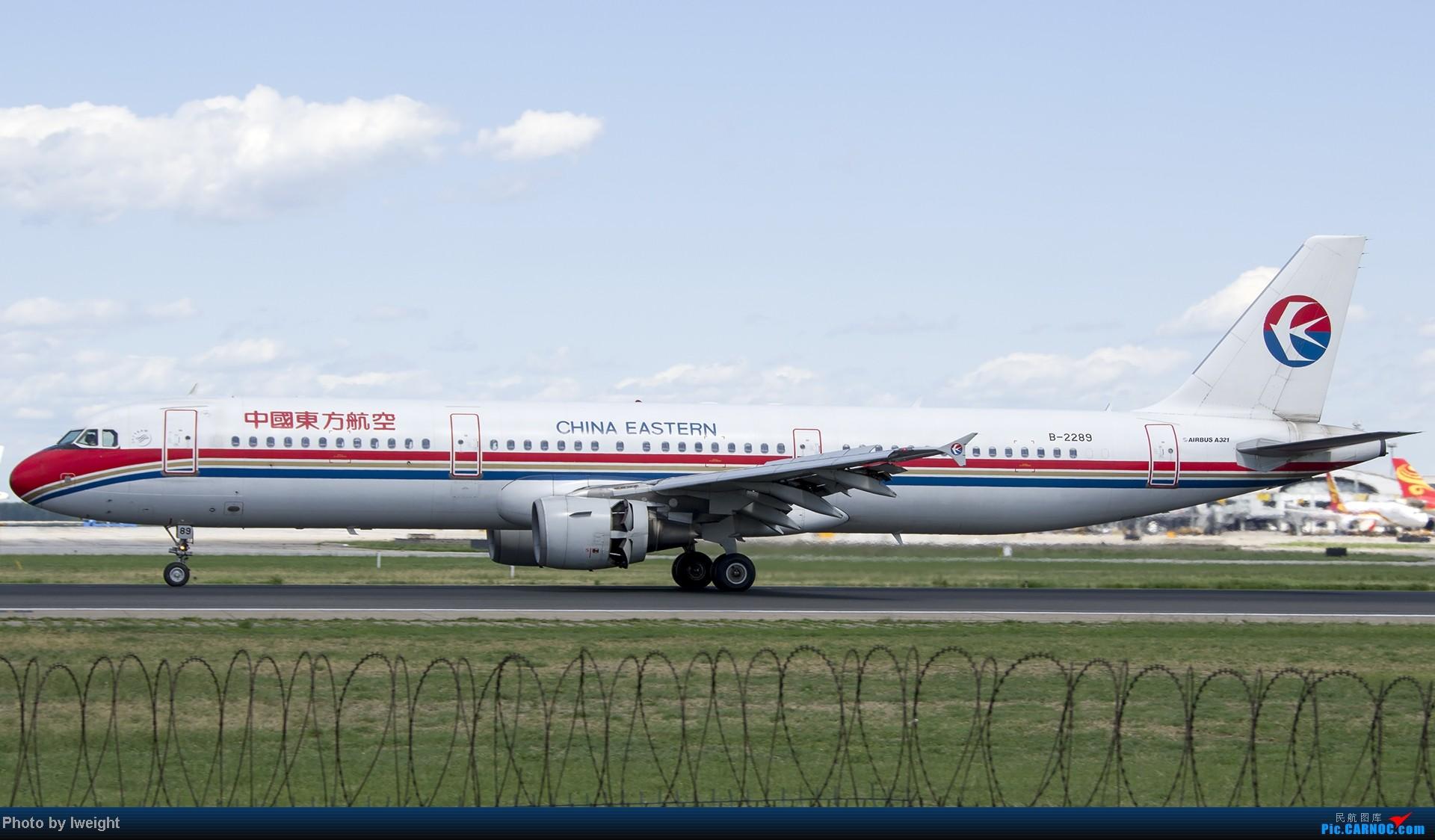 Re:[原创]新相机+好天气,PEK试机乱拍 AIRBUS A321-200 B-2289 中国北京首都机场