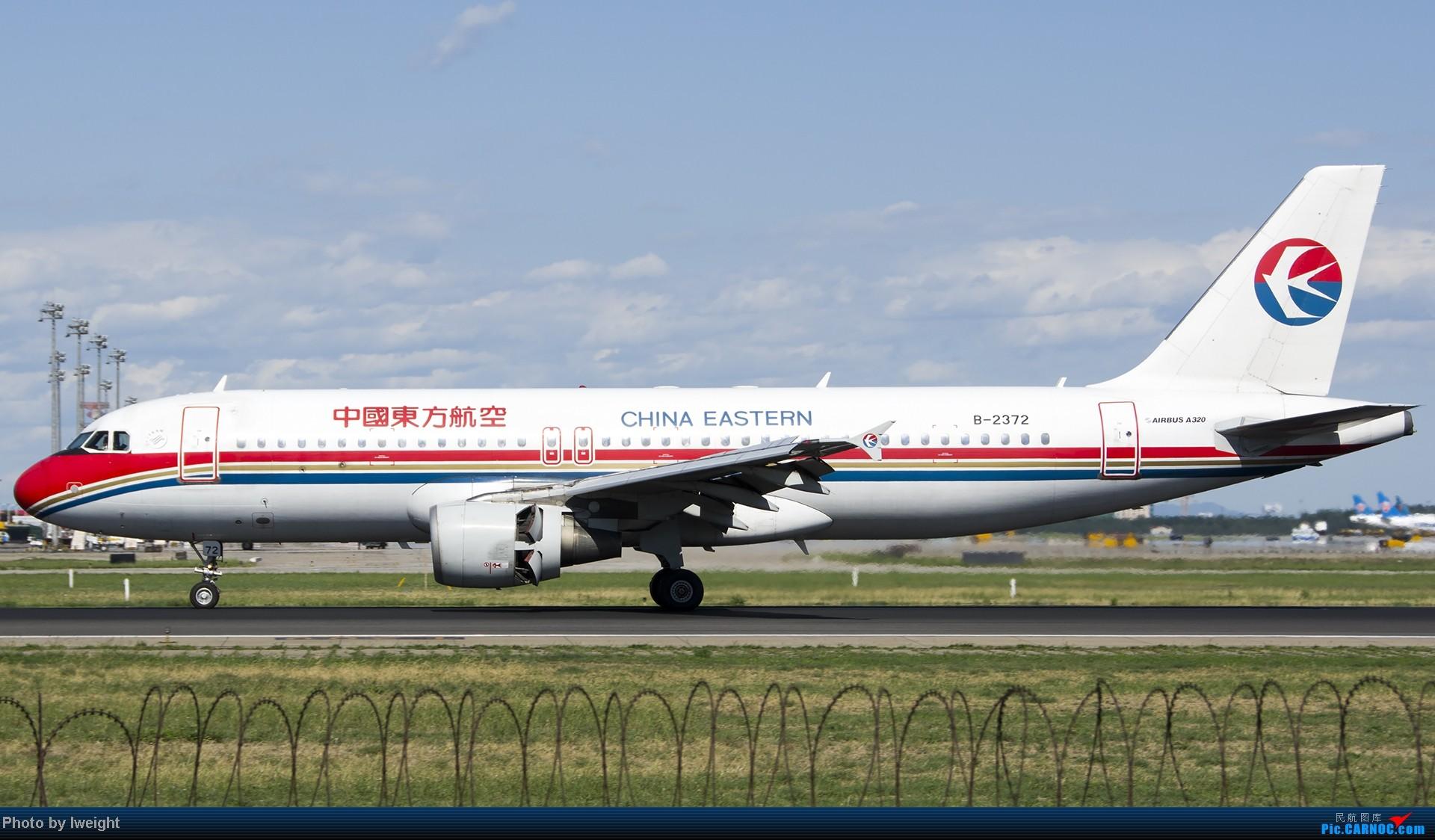 Re:[原创]新相机+好天气,PEK试机乱拍 AIRBUS A320-200 B-2372 中国北京首都机场