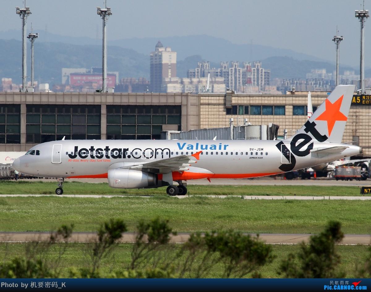 Re:[原创]台北桃园国际机场随拍。那些天我们一起拍过的飞机。 AIRBUS A320-200 9V-JSM 中国台北桃园机场