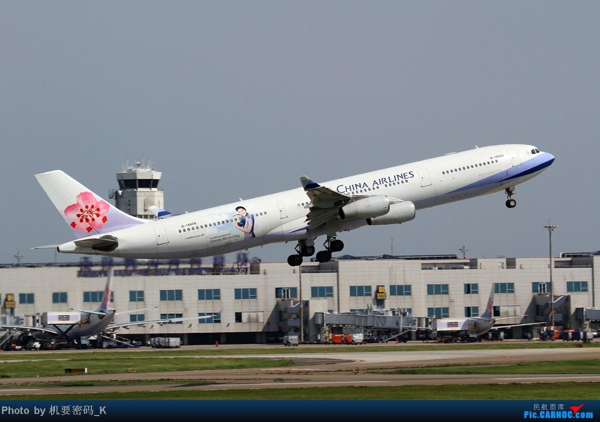 Re:[原创]台北桃园国际机场随拍。那些天我们一起拍过的飞机。 AIRBUS A340-300 B-18806 中国台北桃园机场