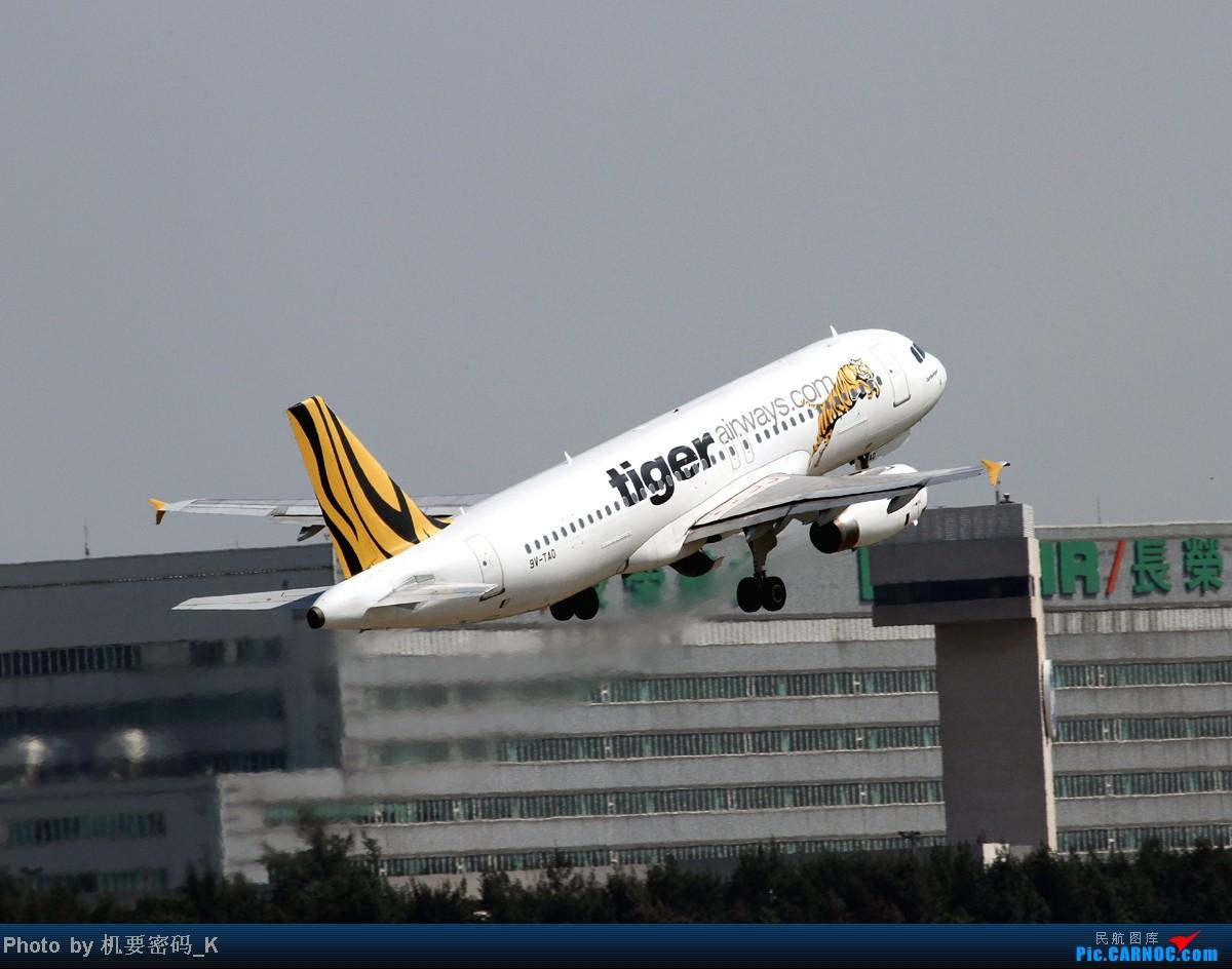 Re:[原创]台北桃园国际机场随拍。那些天我们一起拍过的飞机。 AIRBUS A320-200 9V-TAO 中国台北桃园机场