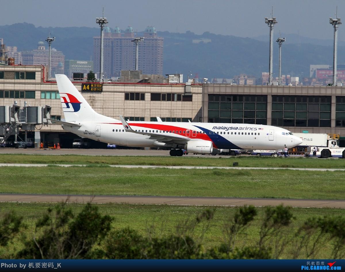 Re:[原创]台北桃园国际机场随拍。那些天我们一起拍过的飞机。 BOEING 737-800 9M-MXQ 中国台北桃园机场