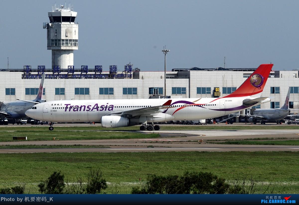Re:[原创]台北桃园国际机场随拍。那些天我们一起拍过的飞机。 AIRBUS A330-300 B-22102 中国台北桃园机场