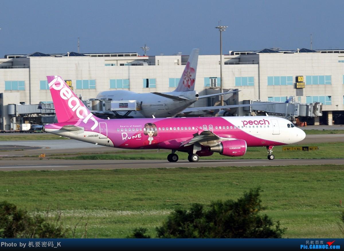 Re:[原创]台北桃园国际机场随拍。那些天我们一起拍过的飞机。 AIRBUS A320-200 JA808P 中国台北桃园机场
