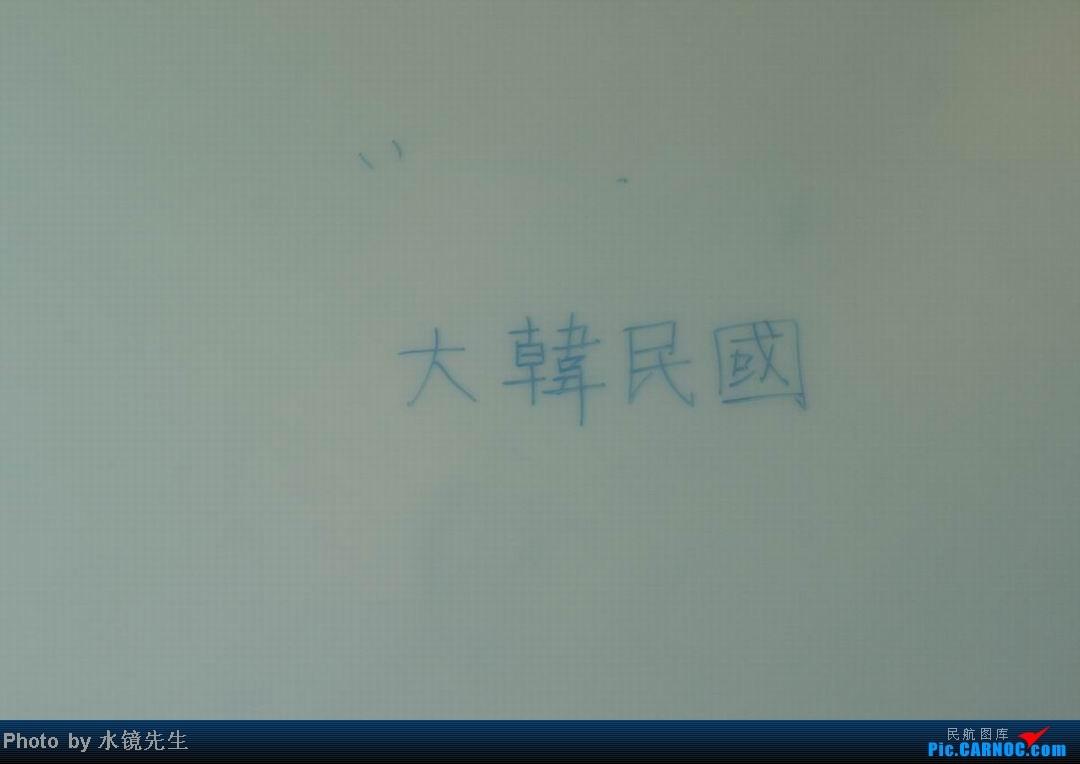 Re:[原创]水镜先生新版游记[2011年08月][第053集06部]高丽穿越:文化光州