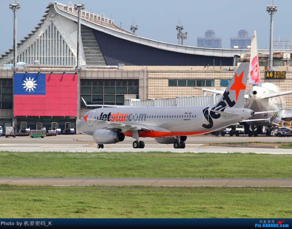 Re:[原创]台北桃园国际机场随拍。那些天我们一起拍过的飞机。 AIRBUS A320-200 9V-JSJ 中国台北桃园机场