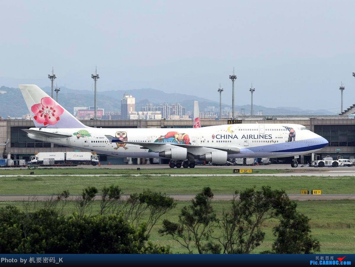 Re:[原创]台北桃园国际机场随拍。那些天我们一起拍过的飞机。 BOEING 747-400 B-18203 中国台北桃园机场